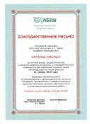 Nestle-page-001